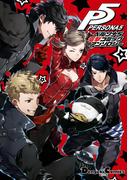 ペルソナ5 電撃コミックアンソロジー(電撃コミックスEX)