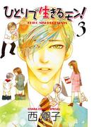ひとりで生きるモン!(3)(Chara comics)