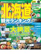 北海道観光ランキング(ウォーカームック)
