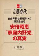 安倍昭恵「家庭内野党」の真実【文春e-Books】(文春e-book)