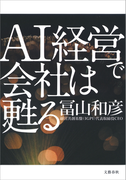 AI経営で会社は甦る(文春e-book)