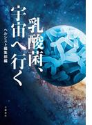 乳酸菌、宇宙へ行く(文春e-book)