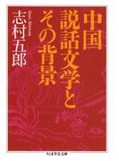 中国説話文学とその背景(ちくま学芸文庫)