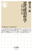 近代政治哲学 ──自然・主権・行政(ちくま新書)