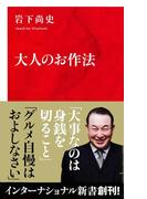 大人のお作法(インターナショナル新書)(集英社インターナショナル)