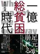 一億総貧困時代(集英社インターナショナル)