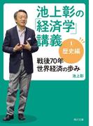 池上彰の「経済学」講義1 歴史編 戦後70年 世界経済の歩み(角川文庫)