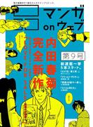 マンガ on ウェブ第9号(佐藤漫画製作所)