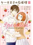 ケーキ王子の名推理 1巻(ガンガンコミックスONLINE)