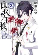白衣の王様 2巻(Gファンタジーコミックス)