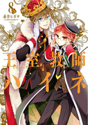 王室教師ハイネ 8巻(Gファンタジーコミックス)