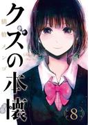 クズの本懐 8巻(ビッグガンガンコミックス)