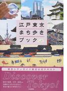 江戸東京まち歩きブック 東京シティガイド検定公式テキスト Dicover Tokyo!