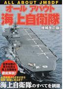 オールアバウト海上自衛隊 増補改訂版