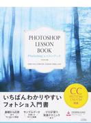 Photoshopレッスンブック いちばんわかりやすいフォトショ入門書