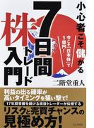 小心者こそ儲かる7日間株トレード入門 今こそ「日本株」で1億円!