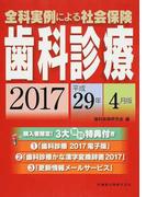 全科実例による社会保険歯科診療 平成29年4月版