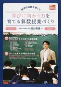数学的活動を通して学びに向かう力を育てる算数授業づくり (算数授業研究特別号)