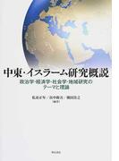 中東・イスラーム研究概説 政治学・経済学・社会学・地域研究のテーマと理論