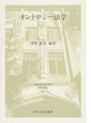オントロジー法学 (日本比較法研究所研究叢書)