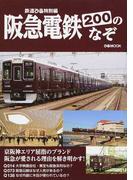 阪急電鉄200のなぞ