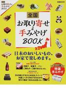 全国お取り寄せ&手みやげBOOK 日本のおいしいもの、お家で楽しめます。 (ぴあMOOK)(ぴあMOOK)