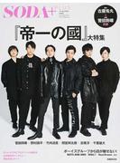 SODA+PLUS vol.2 映画『帝一の國』大特集/ボーイズグループから目が離せない! (ぴあMOOK)