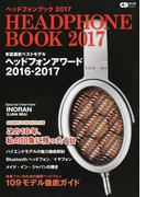 ヘッドフォンブック 2017 本誌選定ベストモデルヘッドフォンアワード2016−2017 (CDジャーナルムック)(CDジャーナルムック)
