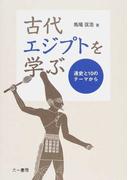 古代エジプトを学ぶ 通史と10のテーマから