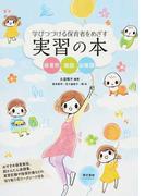 学びつづける保育者をめざす実習の本 保育所・施設・幼稚園 第2版