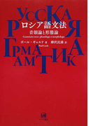 ロシア語文法 音韻論と形態論