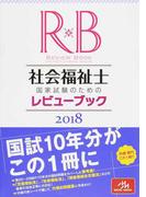 社会福祉士国家試験のためのレビューブック 2018