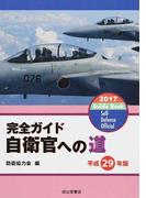 自衛官への道 完全ガイド 平成29年版