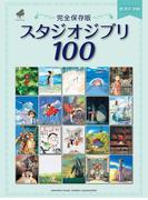 スタジオジブリ100 完全保存版 (ピアノソロ)