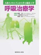 呼吸治療学 (人体のメカニズムから学ぶ臨床工学)