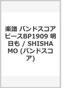 楽譜 バンドスコアピースBP1909 明日も / SHISHAMO (バンドスコア) 〜NTTドコモ『ドコモの学割』CMソング