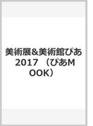美術展&美術館ぴあ 2017 (ぴあMOOK)(ぴあMOOK)