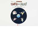 ロボ木ーと地球 紙しばい (木育絵本シリーズ)