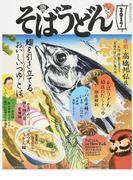 そばうどん 2017 (柴田書店MOOK)(柴田書店MOOK)