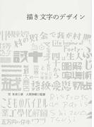 描き文字のデザイン 日本を代表する45人の「描き文字」仕事