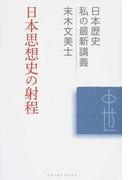 日本思想史の射程 (日本歴史私の最新講義)