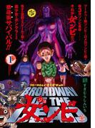 【1-5セット】ブロードウェイ・オブ・ザ・デッド 女ンビ ―童貞SOS―