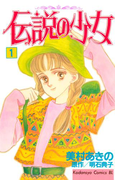 【1-5セット】伝説の少女