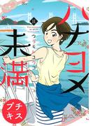 【11-15セット】ハナヨメ未満