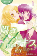 【1-5セット】[カラー版]囁きのキス~Read my lips.(コミックノベル「yomuco」)