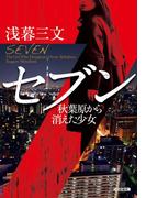 【全1-2セット】セブン(光文社文庫)