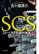 【全1-2セット】SCS ストーカー犯罪対策室