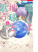 【全1-2セット】ぼくは地球と歌う 「ぼく地球」次世代編II(花とゆめコミックス)