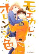 【全1-2セット】モエカレはオレンジ色