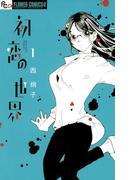 【全1-2セット】初恋の世界(フラワーコミックスα)